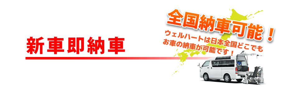 全国納車可能! ウェルハートは日本全国どこでも納車が可能です!